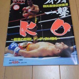 ゴング格闘技 1冊10円