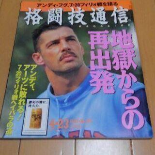 格闘技通信 1冊10円