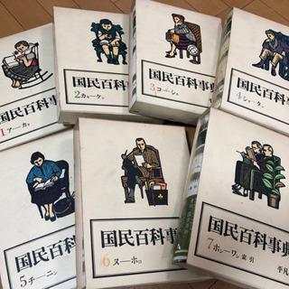 平凡社 国民百科事典 7冊全巻セット