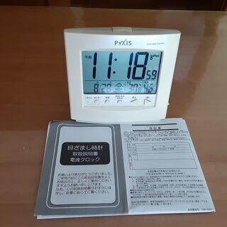 決まりました~SEIKO PYXIS 電波時計