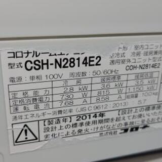 🔵CORONA・ルームエアコン 2014年製CSH-N2814E2の画像