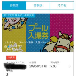 8/31 最終日のとしまえんを一緒に見届けよう!