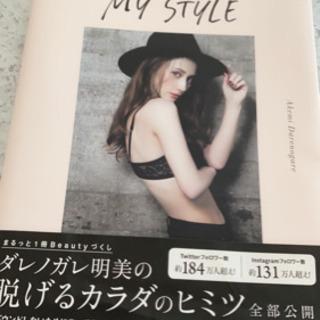 MY STYLE ダレノガレ明美