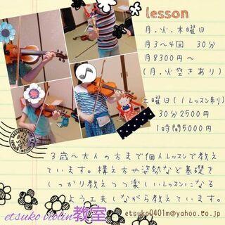 etsukoviolin教室・バイオリン初めてみませんか?