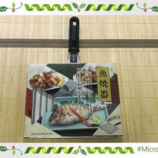 【滋賀県より、未使用】魚焼器、日本製、両面を使える、20cm×24cm
