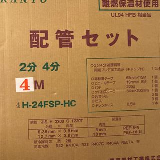 エアコン 配管セット 2分4分 4m