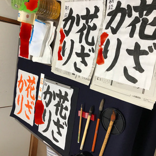 書道を始めませんか?(静岡県富士市)