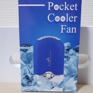 Poket cooler Fan