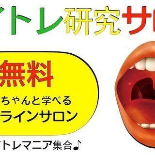 【無料でもちゃんと学べる】ボイトレ研究オンラインサロン