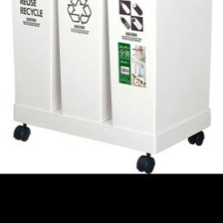 三連ゴミ箱。 中古