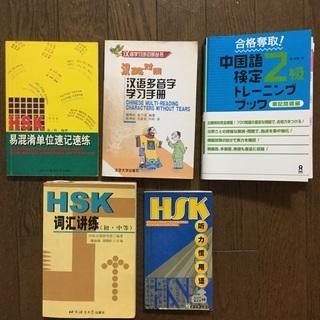 中国語テキスト検定問題集5冊