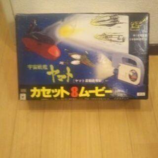 宇宙戦艦ヤマトカセット8ムービー