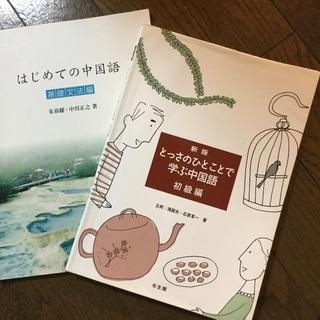 中国語テキスト初級2冊