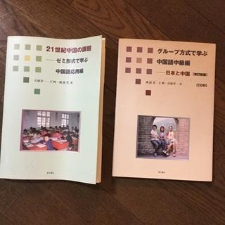 中国語中級テキスト2冊