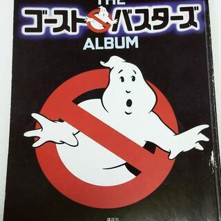 (映画コレクション) THE ゴーストバスターズ ALBUM (...