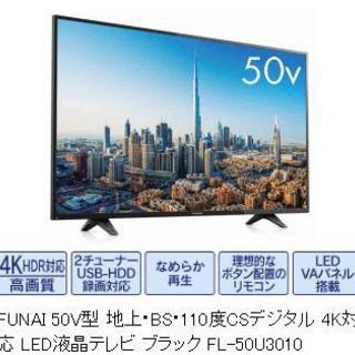 4K対応液晶テレビ  50インチ