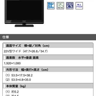 シャープ★ USB HDD録画対応液晶テレビ ★AQUOS LC...