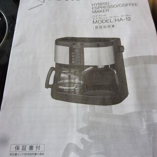【ネット決済】B283 ハイブリット エスプレッソ コーヒーマシ...