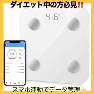 【新品未使用品!!】体重計 スマホ連動 13種類計測