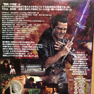 ムラマサ竹内力 6本で500円 - 本/CD/DVD