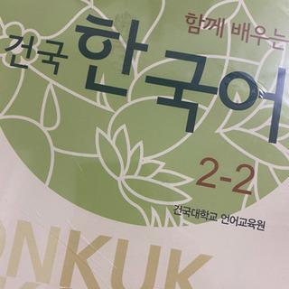韓国語を学びましょう!