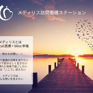 渋谷駅すぐの訪問看護ステーションでOT,STを募集(非常勤)