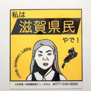 滋賀県民ステッカー
