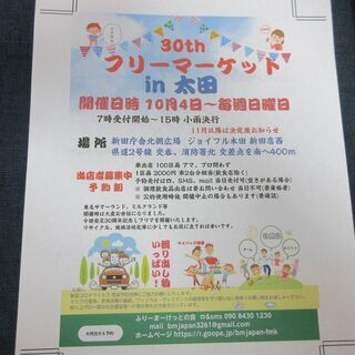 30th  フリーマーケット in 太田 10/4    7時~