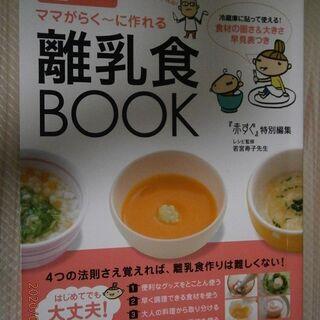 赤すぐ保存版 ママがらく~に作れる離乳食BOOK
