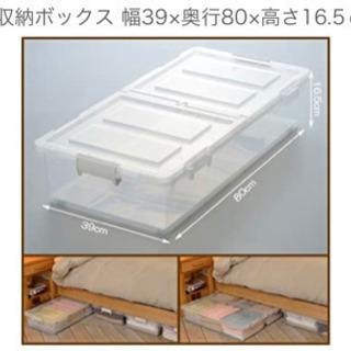 ベッド下収納 新品 - 渋谷区