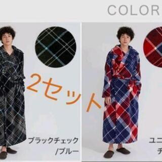Groony着る毛布 2セット
