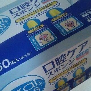 オーラルプラス★口腔ケアスポンジ★未開封★60本
