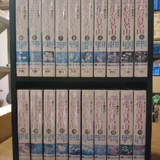 花の百名山(VHS)