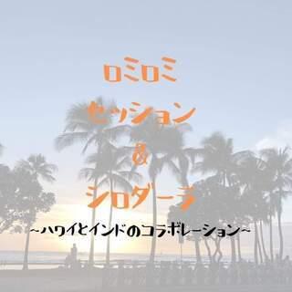 ◆9/22開催します❣【好評につき第二弾】ロミロミセッション&シ...