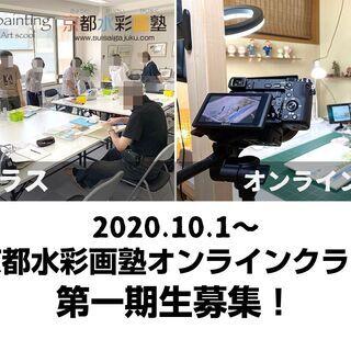 京都水彩画塾オンラインクラス募集!