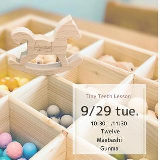 9月29日(火) Tiny Teeth歯固め作り Twelve ...