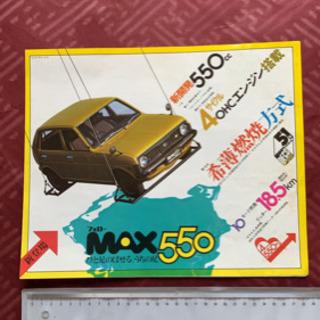 当時物 ダイハツ工業 DAIHATSU MAX550 フェロー ...