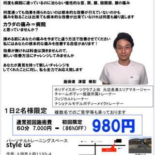 【返金保証付】カラダリセットプログラム