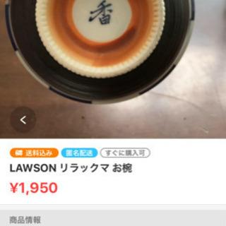 LAWSON限定リラックマ丼 お茶碗