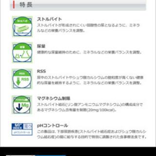 ロイヤルカナンphコントロール2 - 倉敷市