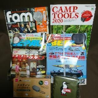 【GW値下げ】人気のキャンプ付録雑誌等まとめて