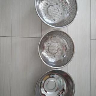 ステンレス水切りザル(大・中)+アルミ大ボウル