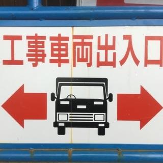 【工事車両出入口・ダンプ乗り自宅のPに。もしくはジョークで・単管...