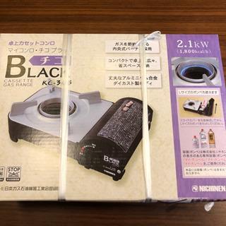 卓上カセットコンロ チコ BLACK KC-343 新品未使用 ...