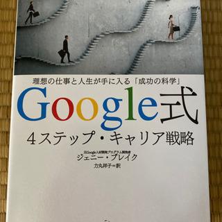 【随時値下】Google式4ステップ・キャリア戦略