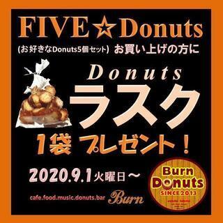 お好きなDonuts5コお買い上げで Donutsラスクを1袋 ...