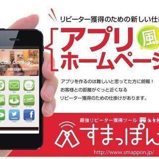 【受講無料:店舗向け】店舗アプリにアプリ風ホームページ すまっぽん!