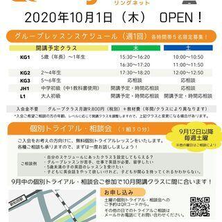 新松田駅より徒歩8分 Ling-net英会話教室 無料個別…