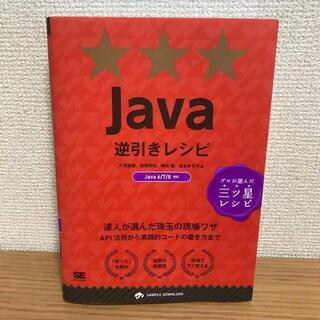【中古】Java逆引きレシピ