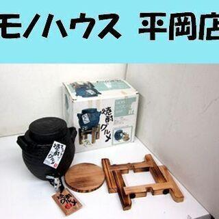 焼酎 マルチサーバー 黒陶釉吹柄 1.8L  85697 専用足...